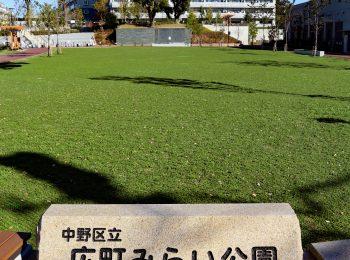 中野区立広町みらい公園_ローンガードナーLG-06S1